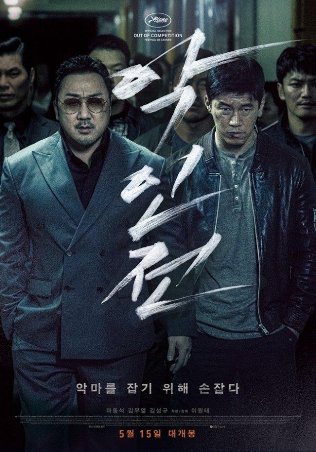Le Gangster, le Flic et l'Assassin - Poster