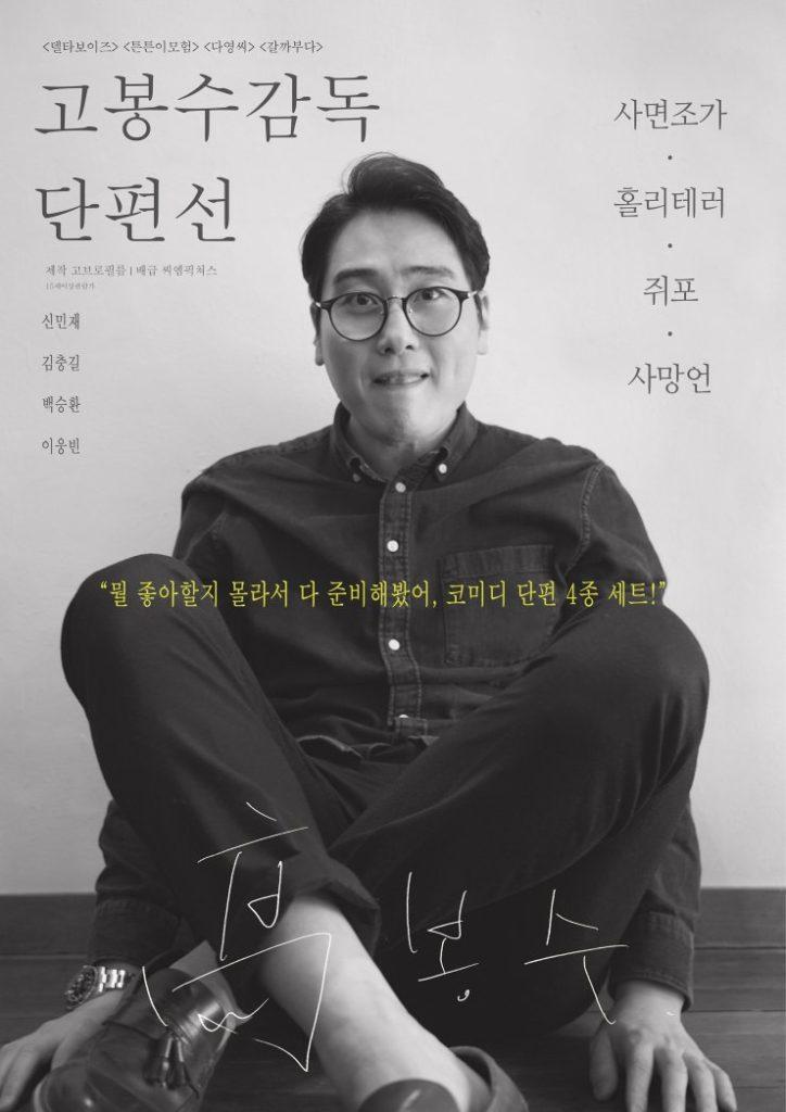 Ko Bongsoo: Director's Collection - Septembre 2019