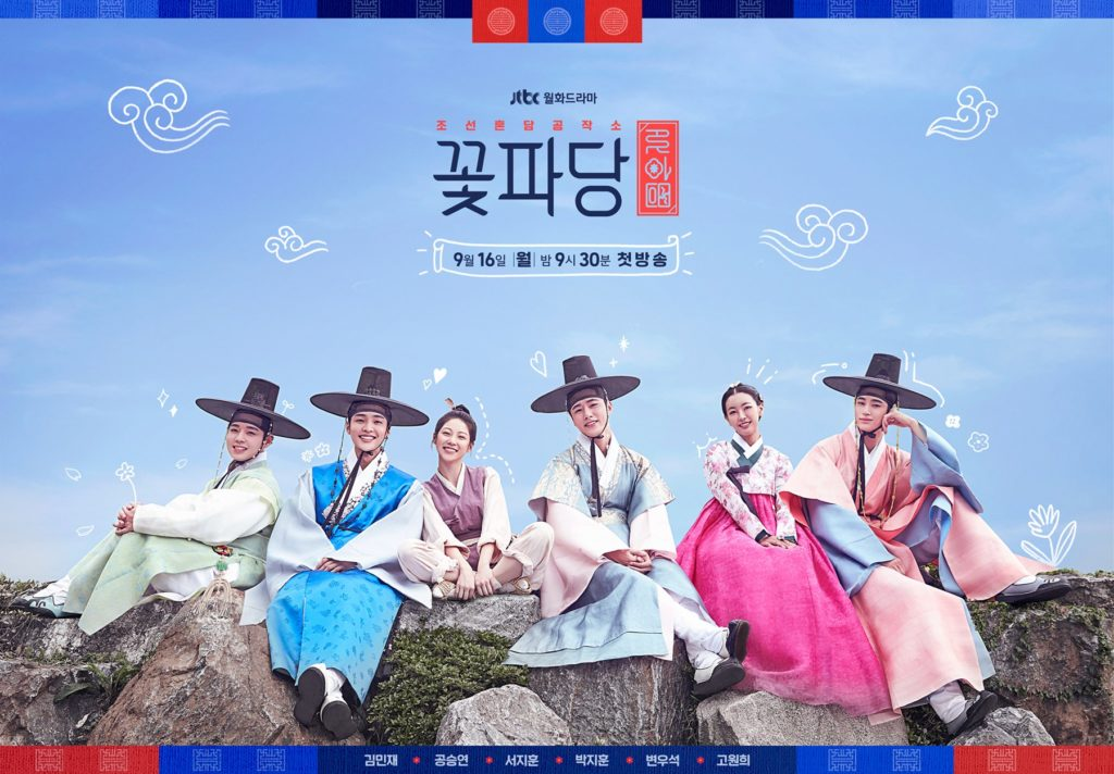 Flower Crew: Joseon Marriage Agency - Septembre 2019