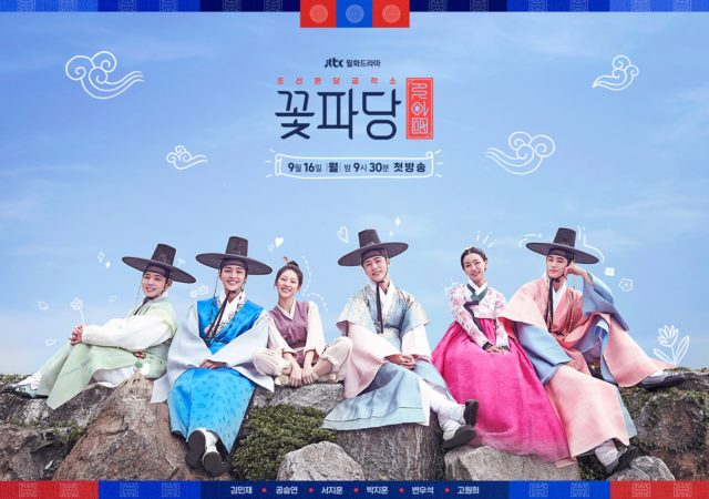Flower Crew: Joseon Marriage Agency - Septembre 2019