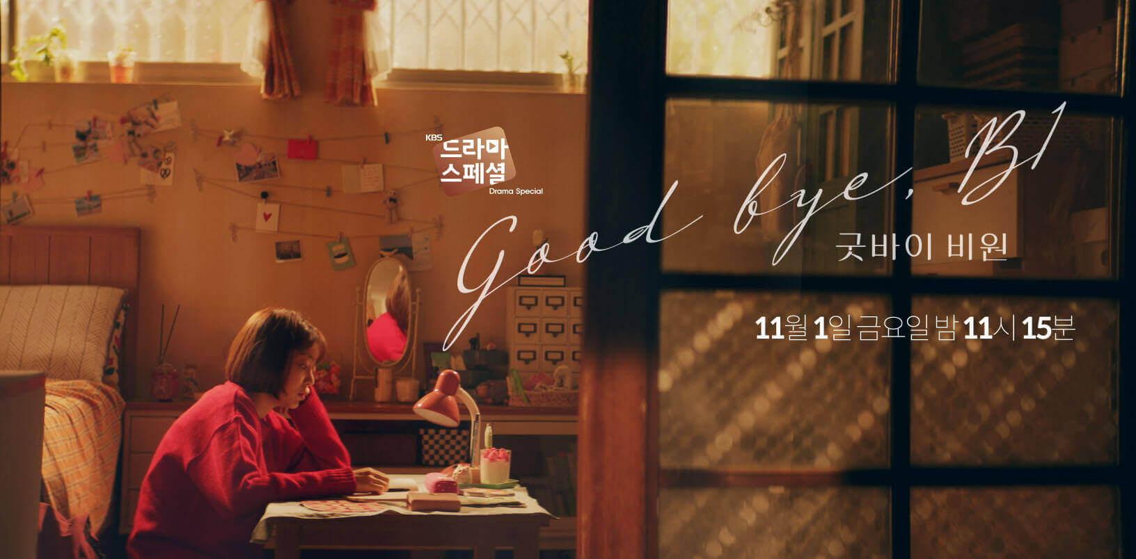 Goodbye B1 - KBS Drama Special 2019