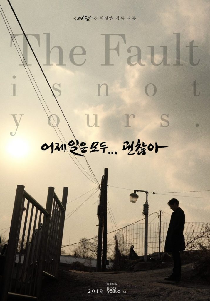 Novembre 2019 - The Fault Is Not Yours