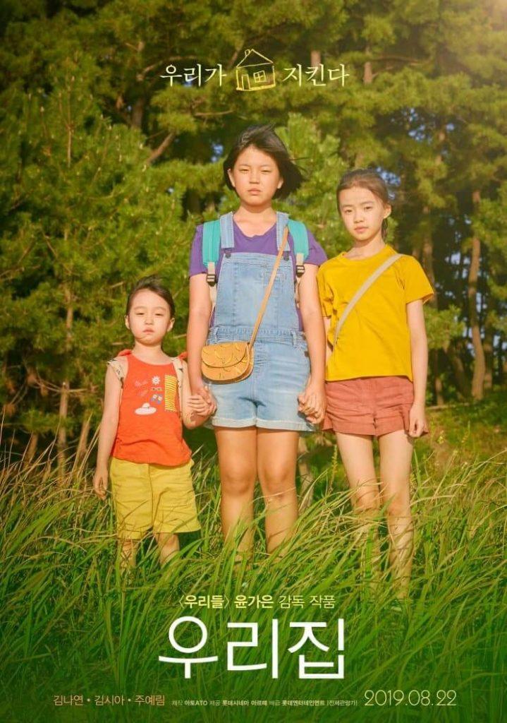 The House of Us de Ga Eun Yoon
