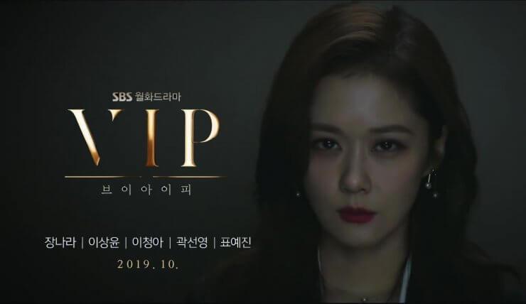 VIP - octobre 2019