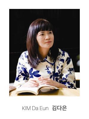 Kim Da Eun