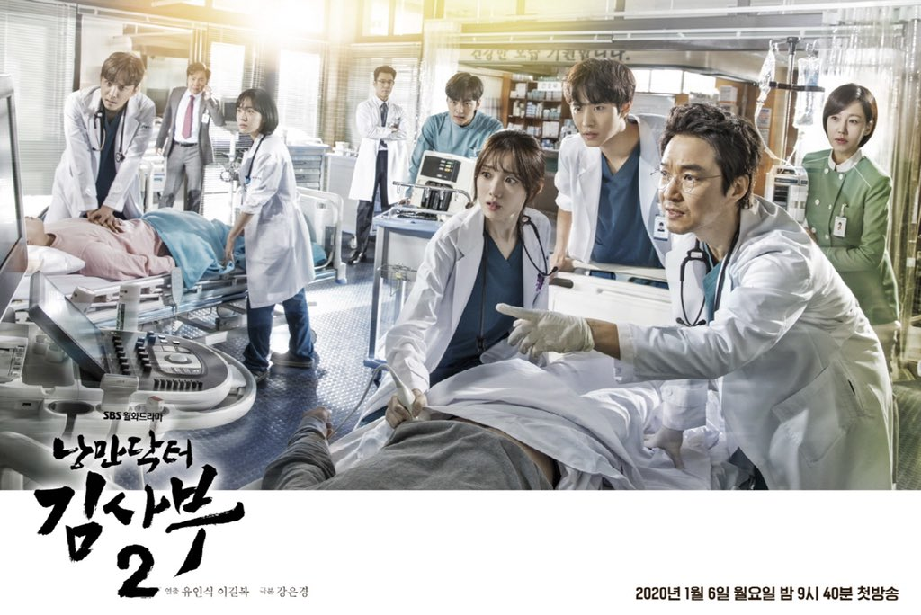 Janvier 2020 - Dr. Romantic 2