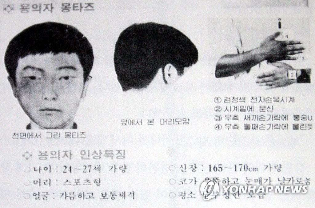 Meurtier - Lee Chung Jae