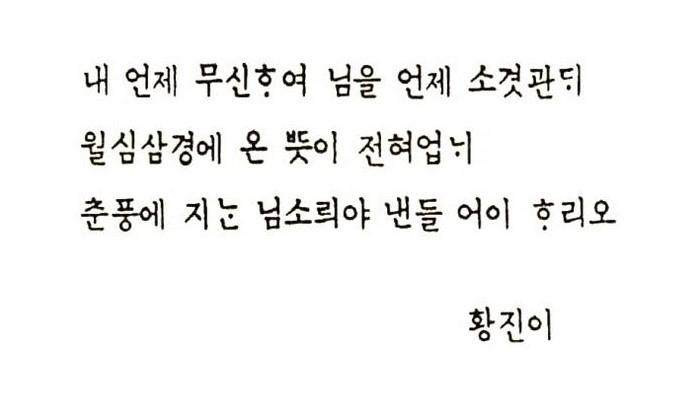 Poème de la confiance par Hwang Jini