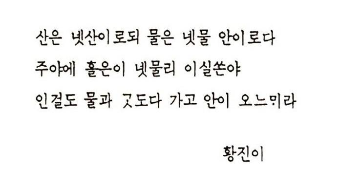 Poème de la montagne par Hwang Jini