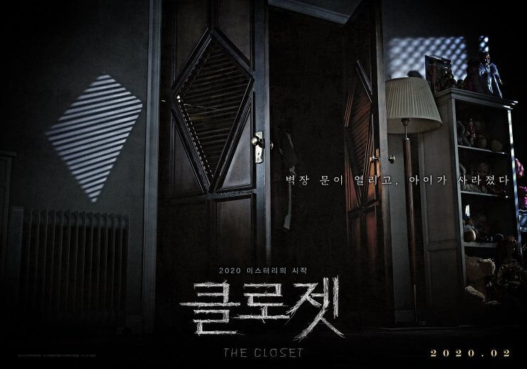 Février 2020 - The Closet