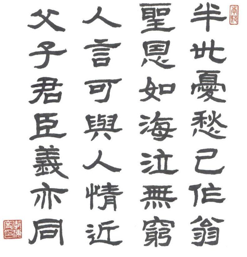 yeseo, le style angulaire et simplifié