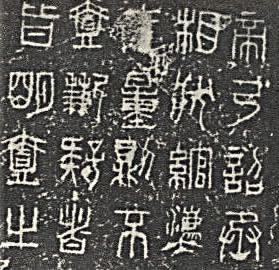 cheonseo, le plus ancien style de calligraphie coréenne