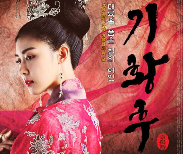 Empress Ki Mise en Avant