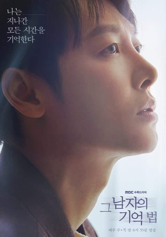 Find Me in Your Memory - Kim Dong Wook