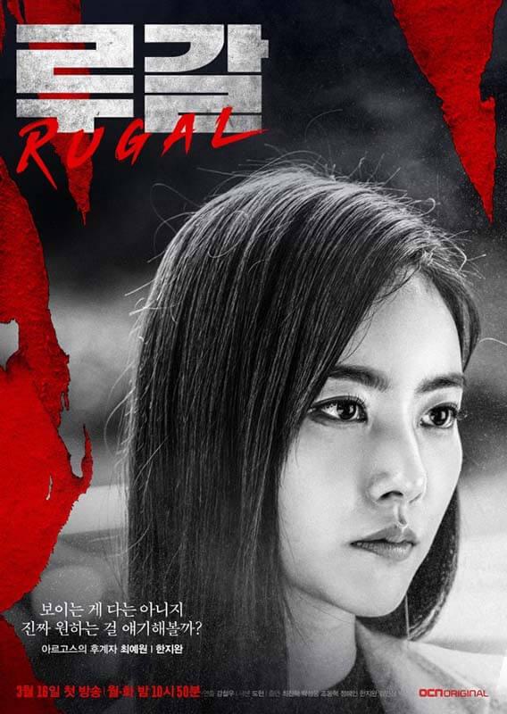 Han Ji Wan