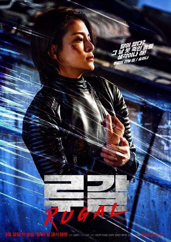 Rugal - Affiche - Jung Hye In
