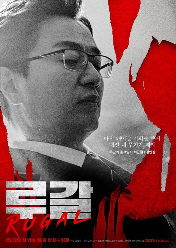 Affiche - Kim Min Sang-