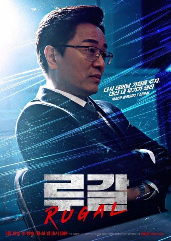 Affiche - Kim Min Sang
