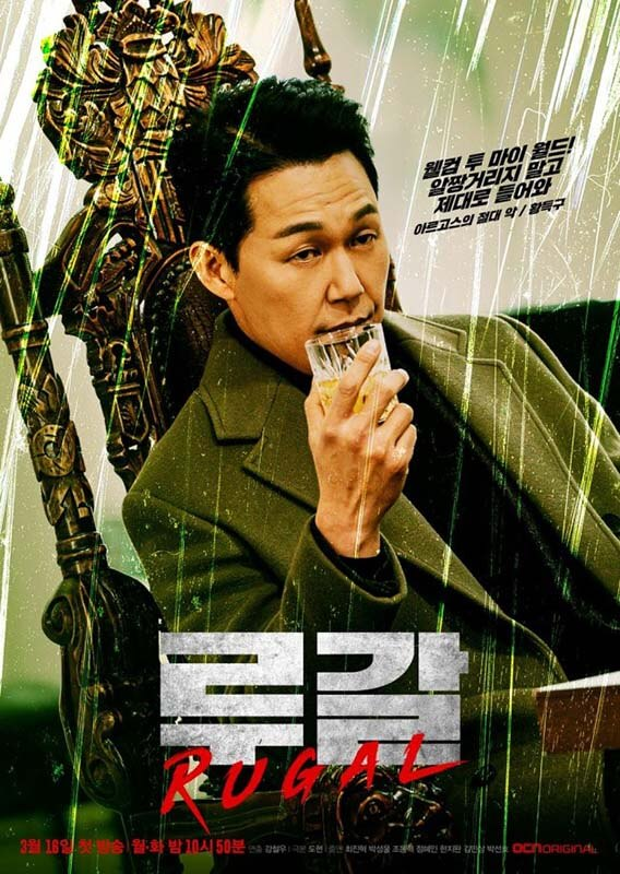 Rugal - Affiche - Park Sung Woong