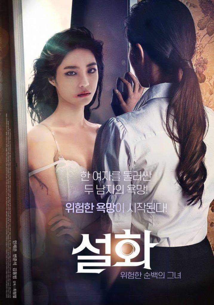 Avril 2020 - Seol Hwa