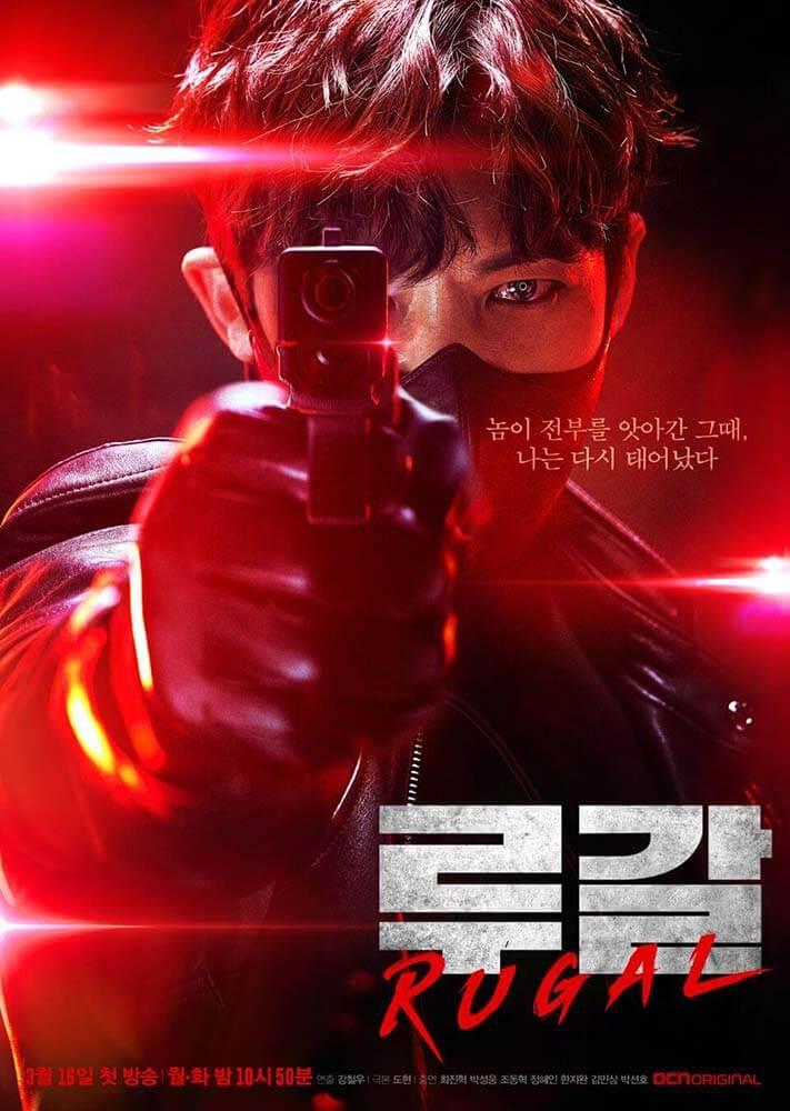 Rugal - Affiche Choi Jin Hyuk