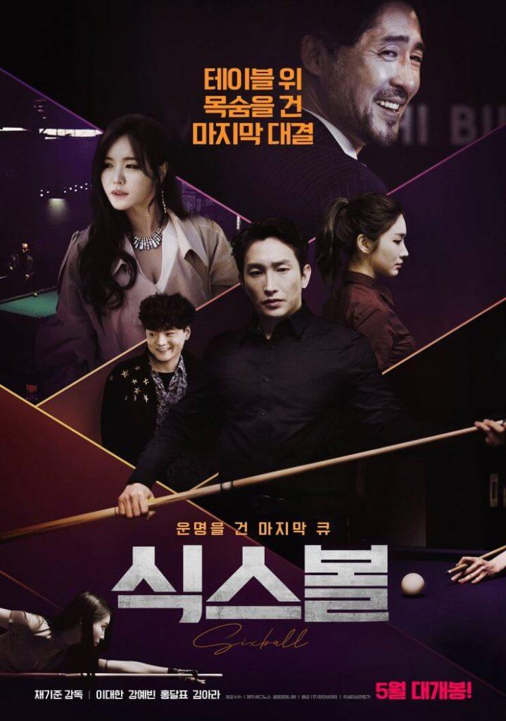 Sorties films Mai 2020 - Sixball