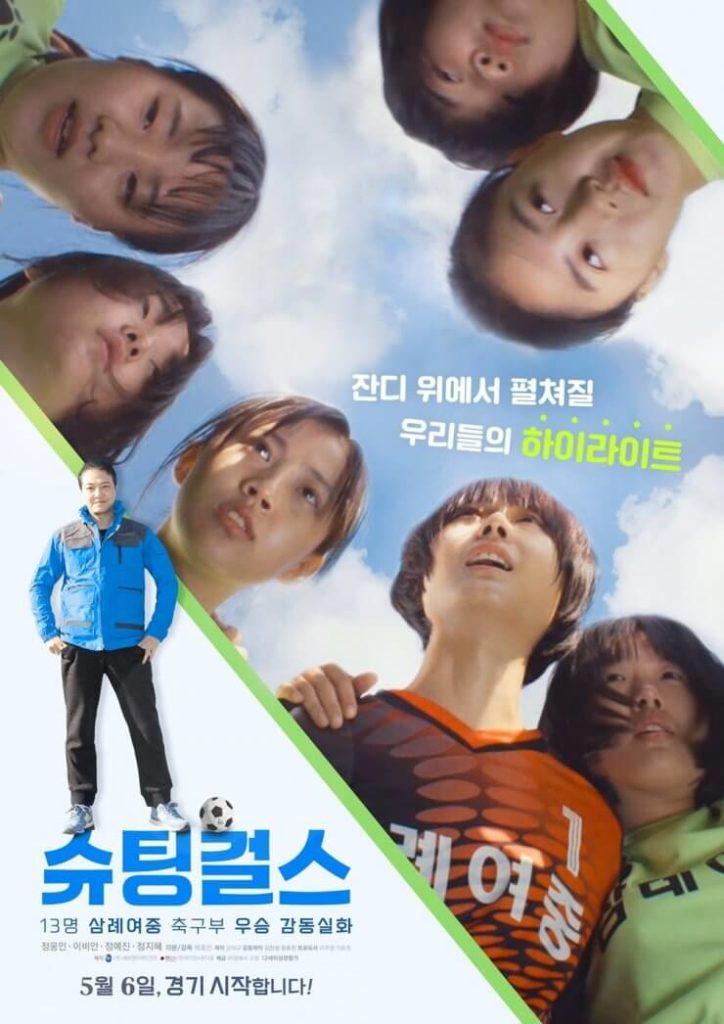 Sorties Films Mai 2020 - The Shooting Girls