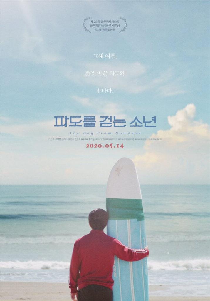 Sorties films Mai 2020 - Wave