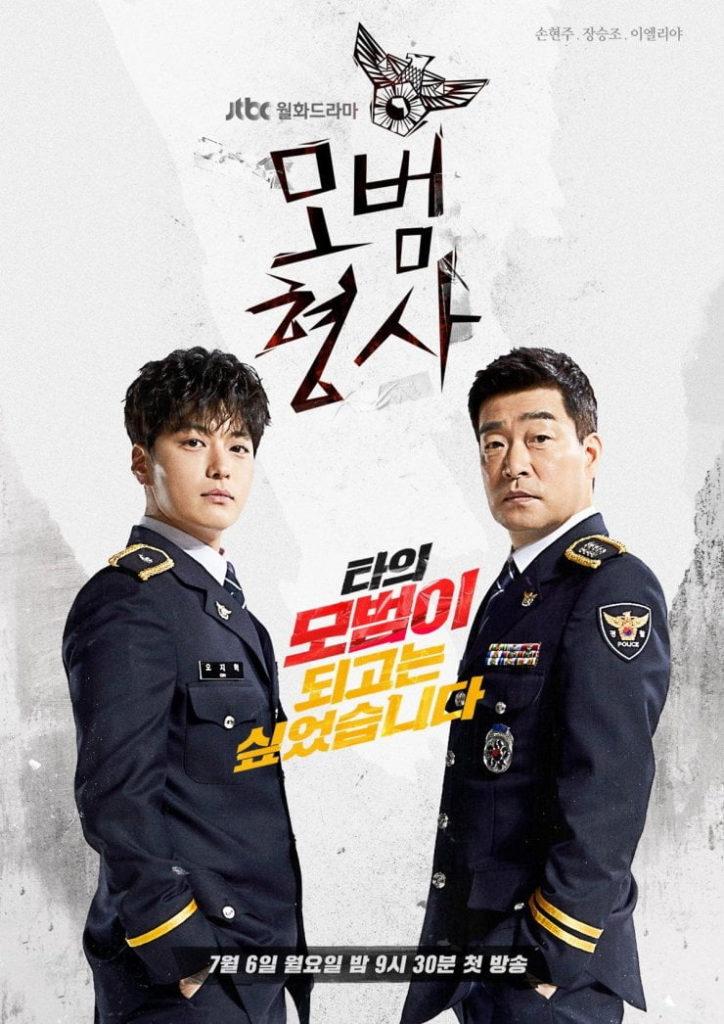 Juillet 2020 - The Good Detective