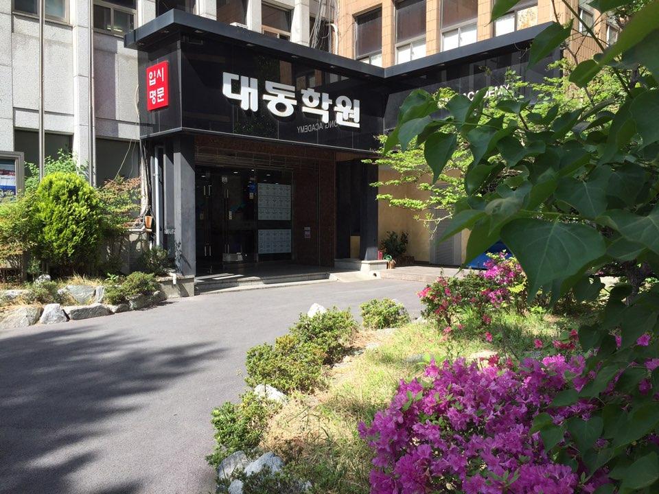 Hagwon situé à Busan