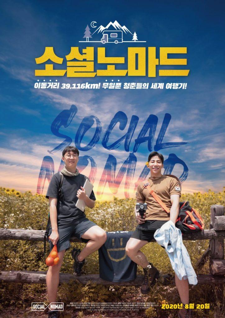 Août 2020 - Social Nomad