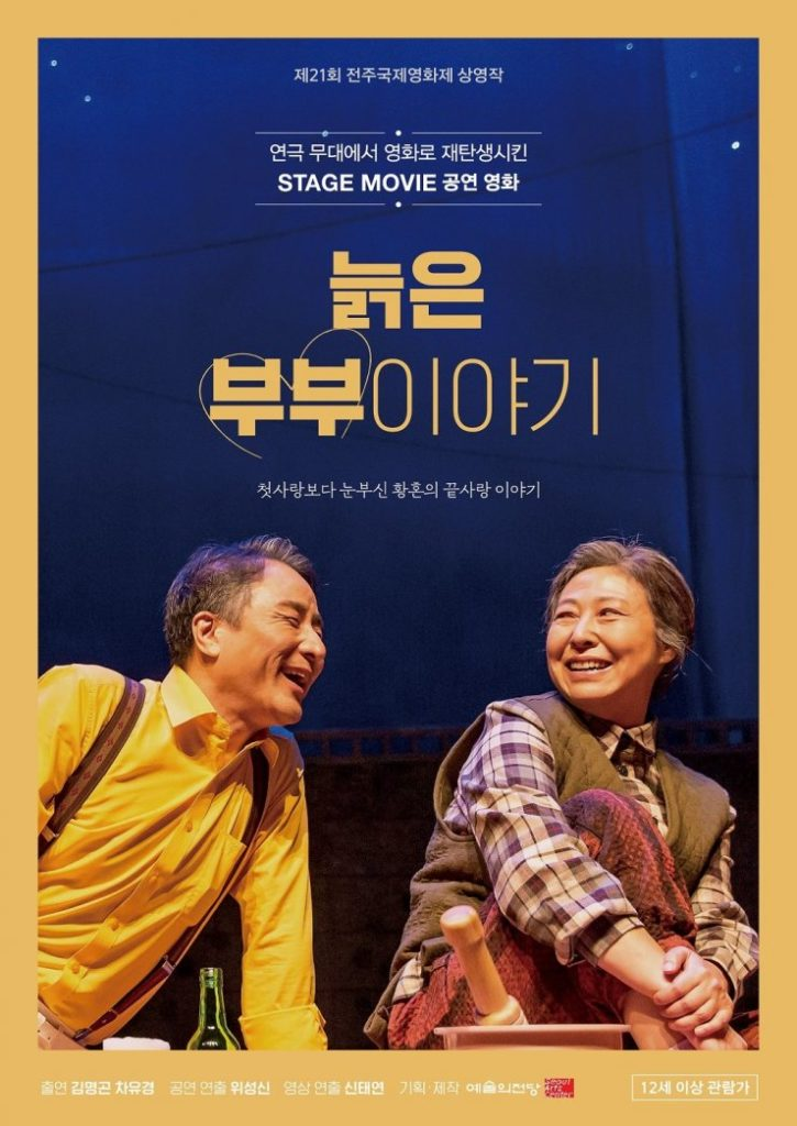 Août 2020 - The Story of an Old Couple: Stage Movie